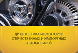 Диагностика инжекторов отечественных и импортных автомобилей