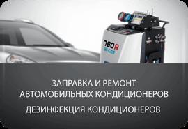 Заправка и ремонт автомобильных кондиционеров. Дезинфекция кондиционеров