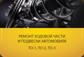 Ремонт ходовой части и подвески автомобиля. ТО-1, ТО-2, ТО-3