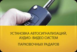 Установка автосигнализаций, аудио- видеосистем, парковочных радаров